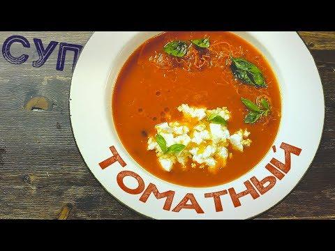 Рецепт томатного супа