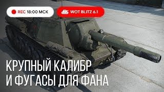 WoT Blitz - Крупный калибр и фугасницы - World of Tanks Blitz (WoTB)