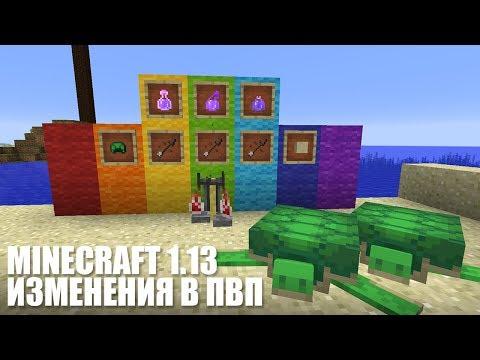 Новое ПВП ЗЕЛЬЕ, блок РАДУГИ и размножение черепах, ЕЩЁ ОДИН СНАПШОТ MINECRAFT 1.13