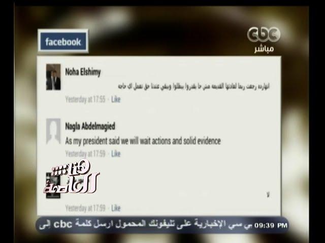 #هنا_العاصمة | شاهد .. تعليقات رواد مواقع التواصل | هل تلتزم قطر بوقف السياسات العدائية ضد مصر ؟