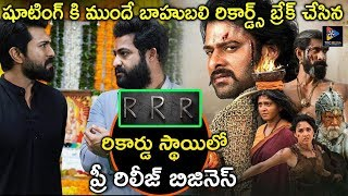 RRR Pre Release Business Breaks Bhahubali Records  || #RRRShootBegins || TFC Films News
