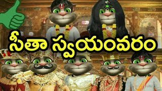 Seeta Swayamvaram by Talking tom | Sri Rama Navami Special wishes new funny video Telugu Comedy King