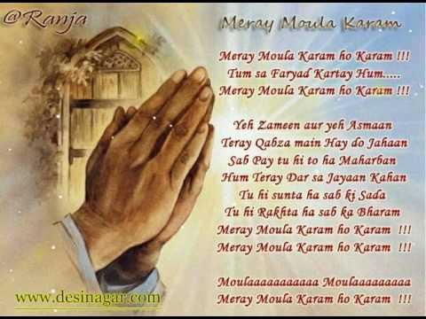 Meray Moula Karam ho Karam  Mera Maula Karam by www.desinagar...