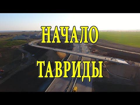 Летим над началом трассы Таврида