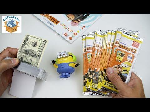 ОГО!! КАРТОЧКИ ГАДКИЙ Я3 И АЛЬБОМ. МИНЬОНЫ. DESPICABLE ME 3 TRADING CARDS. MINIONS   СПЕЦЗАКАЗ