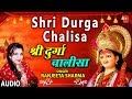 श र द र ग च ल स Shri Durga Chalisa I RANJEETA SHARMA I New Latest Full Audio Song I Devi Bhajan mp3