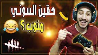 هل محترف البي سي يقدر يصير محترف على السوني !!؟  : لايفوتك شصار 😂 | Dead by Daylight