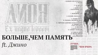 Лион ft. Джино - Больше чем память