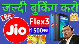 Jio Phone 3 Launch Fix Price, Specifications, 32MP DSLR, Android Q   1500रू वाला जीओ फोन