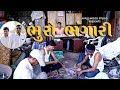 ભુરો ભંગારી||Bhuro Bhangari  ગુજરાતી ફૂલ કોમેડી શોર્ટ ફિલ્મ||By.Apple Wood Short Movie.