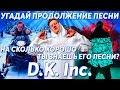 Угадай продолжение песни D K Inc Даня Кашин На сколько хорошо ты знаешь его песни mp3