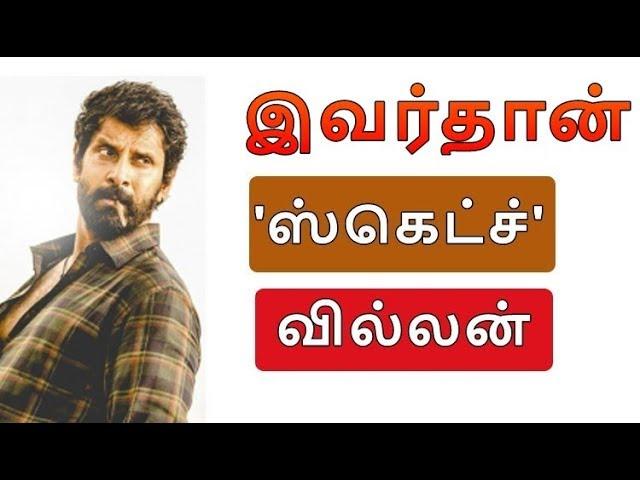 இவர்தான் விக்ரமின் வில்லன்...| Vikram | Sketch movie trailer | Sketch tamil songs