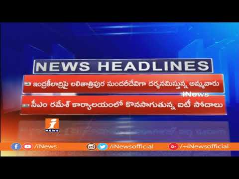 Today Top News Headlines In Telugu States | iNews