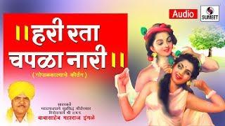 Hari Rata Chapla Nari Kirtan Babasaheb Maharaj Ingle Sumeet Music