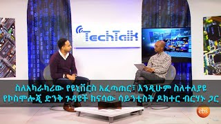 TechTalk with Solomon S13 Ep9