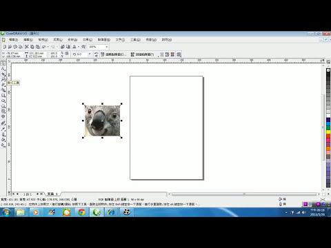 戴宗憲老師coreldraw-x3-電腦教學-裁切工具