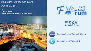 Eritrean FORUM: Radio Program - ድምጺ መድረኽ - Sunday 16, November 2014