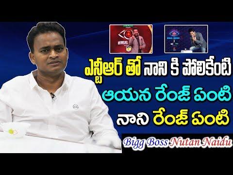 ఎన్టీఆర్ నానికి మధ్య తేడా చెప్పిన నూతన్ నాయుడు|Nutan Naidu Interview|Telugu Bigg Boss 2 #9RosesMedia