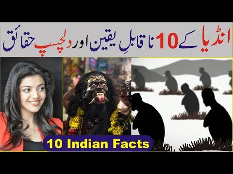 Ten Interesting Facts of India   Urdu/Hindi