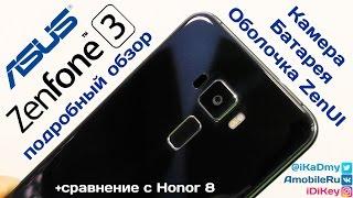 Обзор Asus Zenfone 3: Вторая Часть + сравнение с Honor 8