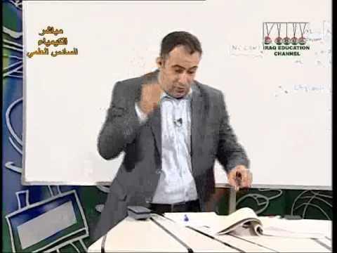 4- كيمياء سادس علمي الفصل الاول الكيمياء التحليلية-ج2 مدرس موّجه