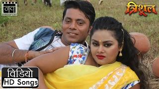Chusal Kariha Hothlaliya | Rakesh Gupta, Tanushree | Trishul Bhojpuri Movie Video Song |Nav Bhojpuri