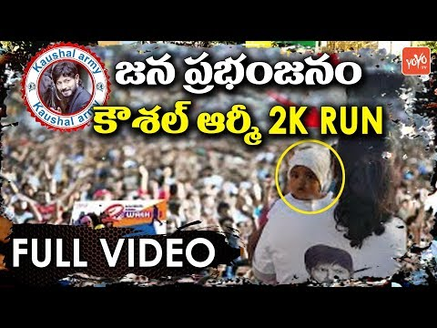 Kaushal Army 2K Run Full Video | Bigg Boss 2 Telugu | #Kaushal Craze in Hyderabad | YOYO TV Channel