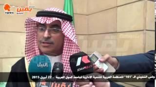 يقين رئيس المنظمة العربية للتنمية الادارية هناك اجماع علي التركيز علي تعديل نظام المؤسسة