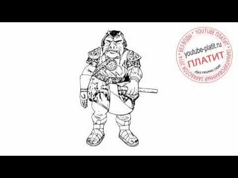 Видео как нарисовать тролля поэтапно