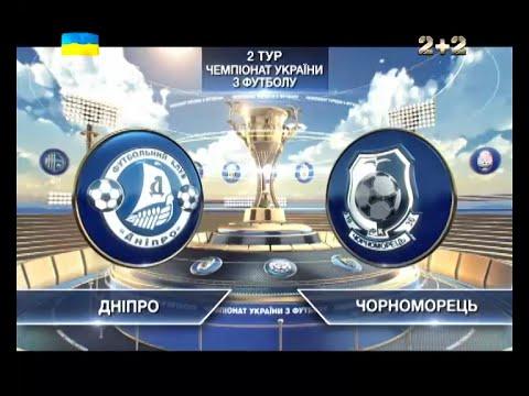Днепр - Черноморец - 4:2. Обзор матча