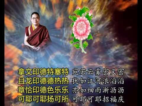 招福儀軌-招天財之妙鉤(丹真絨布上師傳授).wmv