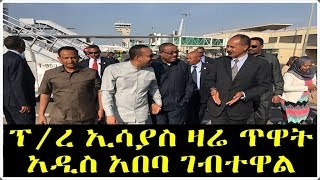 Ethiopia : የኤርትራው ፕሬዚዳንት ኢሳያስ አፈወርቂ ለስራ ጉብኝት ዛሬ ጠዋት አዲስ አበባ ገብተዋል።