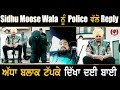 NEW YORK POLICE OFFICER REPLY to SIDHU MOOSEWALA Badfella Song