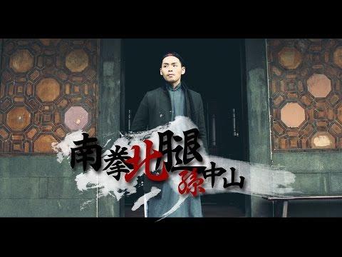 這群人 TGOP│南拳北腿孫中山【偽電影預告片系列】 Kung Fu Sun Zhong-Shan 【fake Movie Trailer Series】