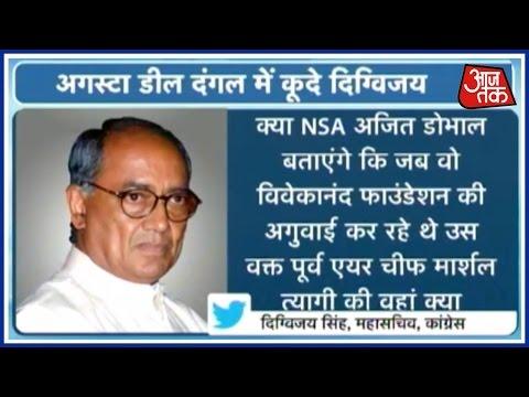 Cong Leader Dijvijaya Singh Questions Ajit Doval On SP Tyagi