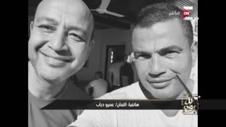 كل يوم - المداخلة الكاملة للهضبة عمرو دياب مع الإعلامي عمرو أديب