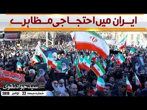 Iran Protests | Ustad e Mohtaram Syed Jawad Naqvi