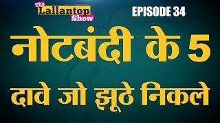 क्या नोटबंदी पूरी तरह से फ़ेल हो गई है? | Demonetization | Narendra Modi | Lallantop Show | 30 Aug
