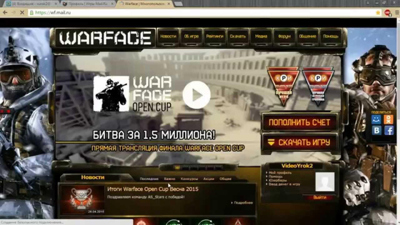 Как сменить почту в Warface 2015 - YouTube