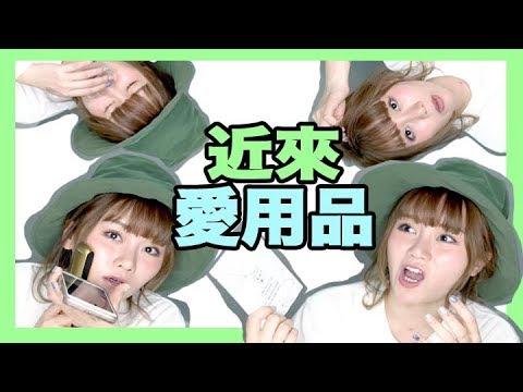 譚杏藍 Hana Tam - 久違了!最近私心愛用品!快用光光了?!