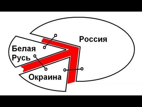 Объединение России, СНГ и Европы. Правдозор.