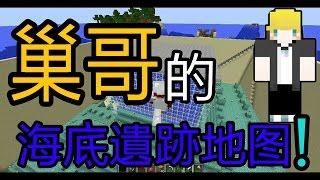 巢哥的海底遺跡!【Minecraft】Lonely Island陸地生存地图