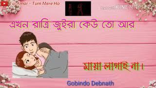 হে Maiya পুনরায় Maiya পুনরায় Tui স্বাগতম Oporadhi পুনরায় বাংলা গান নতুন অ্যালবাম