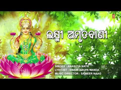 Laxmi Amrutbani Oriya By Anasuya Nath Full Audio Song Juke Box]