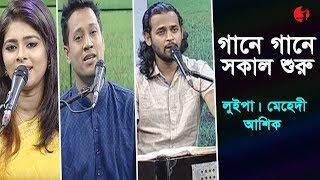 gane gane shokal shuru - Luipa  লুইপা - আশিক Ashik  - মেহেদি Mehdi - channel i - iav