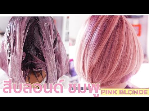 รีวิวผมสีชมพูบลอนด์ สีในฝันของหลายๆคน Bryan Tan Salon
