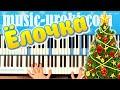 Урок фортепиано. Елочка. Новогодняя песня.