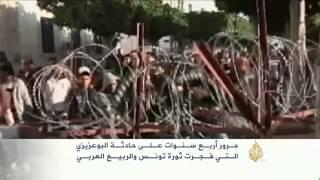 الذكرى الرابعة لحادثة البوعزيزي