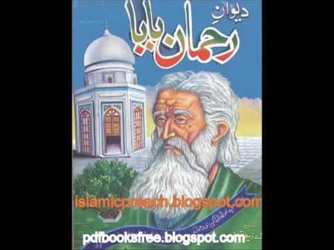 Pashto + Farsi Naat  Rahman Baba  Kalam