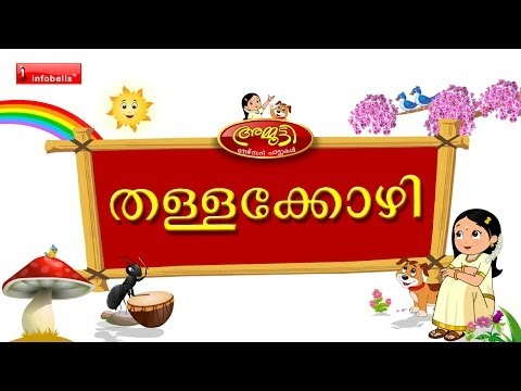 Thalla Kozhi (hen) - Ammutti Malayalam Rhymes video